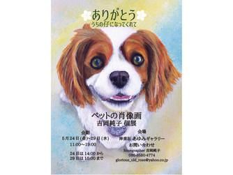 吉岡 純子 個展 「ペットの肖像画展」