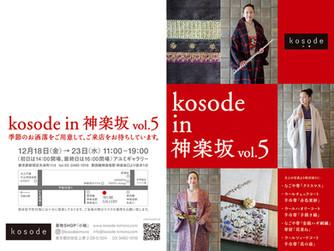kosode in 神楽坂 vol.5