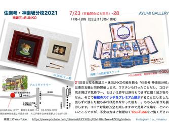 会期延期 : 南雄三+BUNKO 展「住楽考神楽坂分校2021」