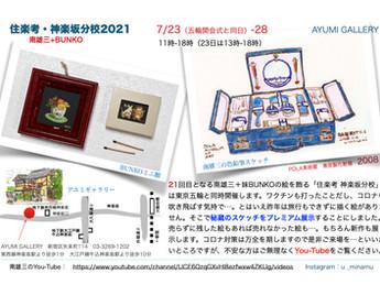 南雄三+BUNKO 展「住楽考神楽坂分校2021」