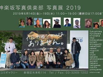 神楽坂写真倶楽部展2019