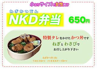 NKD(ねぎかつ丼)弁当.jpg