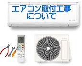 エアコン取付工事.JPG