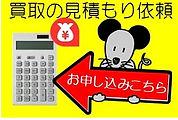 買取の依頼300-200.JPG