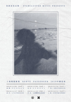 NERVE PASSENGER 2019 CHINA TOUR