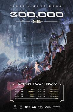 "INXU ""300,000"" CHINA TOUR 2019"