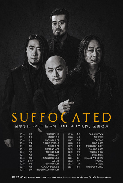 "SUFFOCATED NEW ALBUM  ""无界 INFINITY"" 2020 CHINA TOUR"