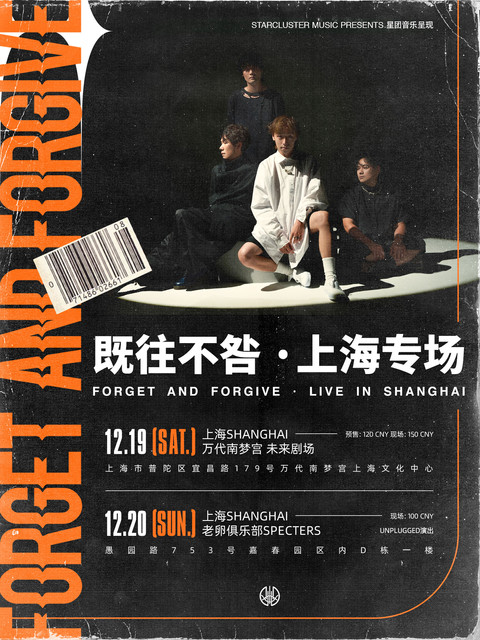 FORGET AND FORGIVE LIVE IN SHANGHAI