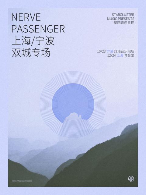 NERVE PASSENGER SHANGHAI / NINGBO TOUR