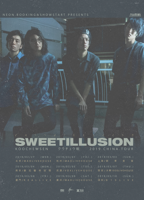 "クウチュウ戦 ""SWEET ILLUSION"" 2019 CHINA TOUR"