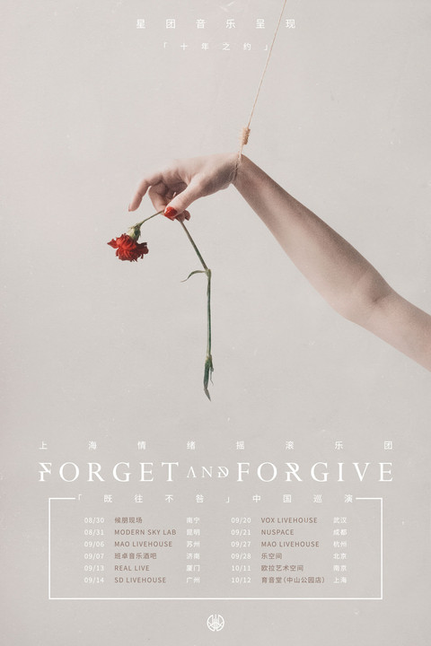 "FORGET AND FORGIVE ""既往不咎"" CHINA TOUR"