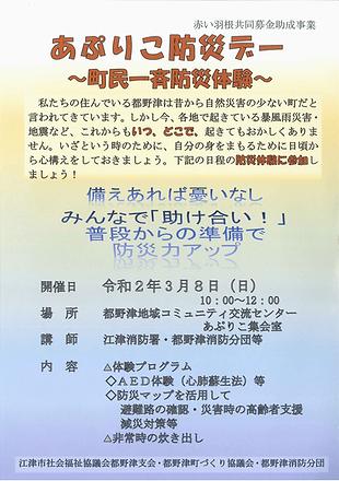 ☆20200308あぷりこ防災デー専用ページ.png