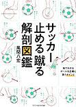 サッカー止める蹴る解剖図鑑.jpg