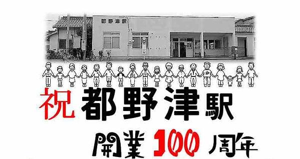 都野津駅100周年事業HP2 jpeg.jpg