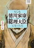 もしも徳川家康が総理大臣に.jpg