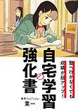 自宅学習の強化書.jpg