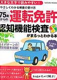 75歳からの運転免許認知機能.jpg