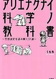アリエナクナイ科学ノ教科書.jpg