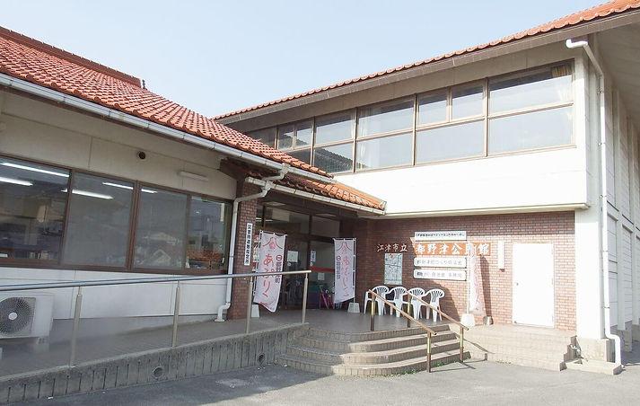 都野津地域コミュニティ交流センター