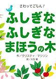 ふしぎなふしぎなまほうの木.jpg