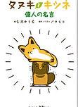 タヌキとキツネ 偉人の名言.jpg