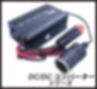 24V変換アダプター 商品ページへ