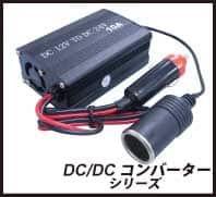 12V車用24V変換アダプター 商品ページへ