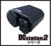 DCステーション2シリーズ 各品番一覧ページへ