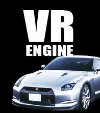 Di VRエンジン用