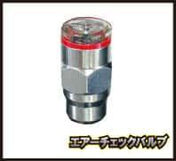 エアーチェックバルブNNW-AC001 商品ページへ