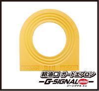 黄色のGシグナルハイオクタイプ 商品ページへ