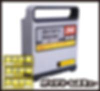 バッテリーレスキュー BR-004商品ページへ