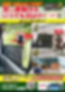 ロールフィットスクリーン3_カタログサムネ.jpg