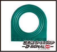 緑色のGシグナル軽油タイプ 商品ページへ