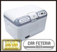 カーフェテリアボックス 商品ページへ