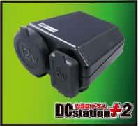 DCstation USBplus2 商品ページへ
