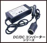 24V車用12V変換アダプター 商品ページへ