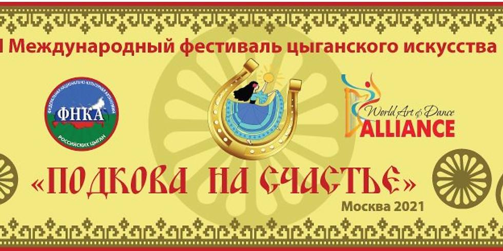 "Festival Gitano ""ПОДКОВА НА СЧАСТЬЕ"""