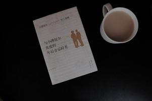 和小澤征爾先生談音樂 | 荒謬世界的福音樂章