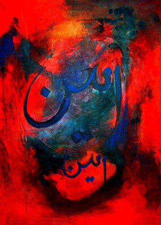 Calligraphy Amin