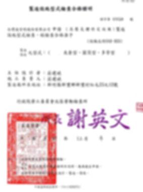 型式檢查合格證_190418_0001_0002_圖層 4.jpg