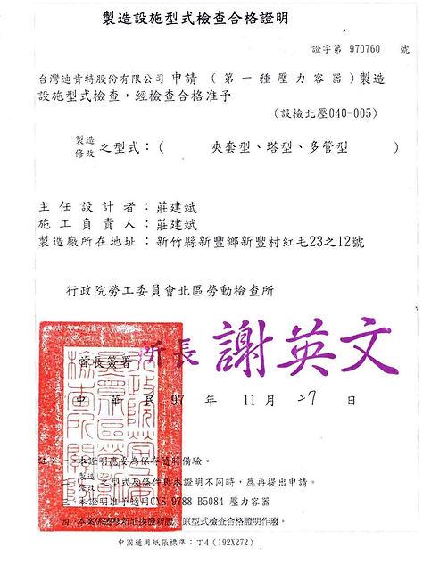 型式檢查合格證_190418_0001_0000_圖層 3.jpg
