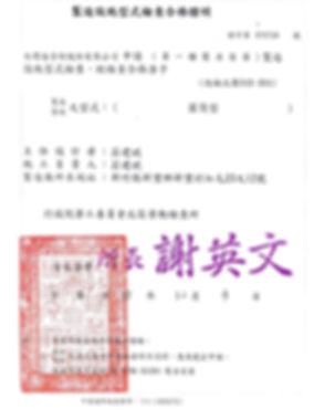 型式檢查合格證_190418_0001_0003_圖層 0.jpg