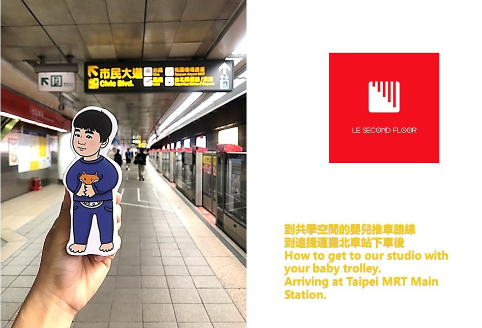 1.到共學空間的嬰兒推車路線到達捷運臺北車站下車後