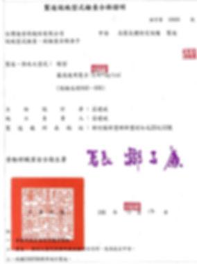 型式檢查合格證_190418_0001_0001_圖層 2.jpg