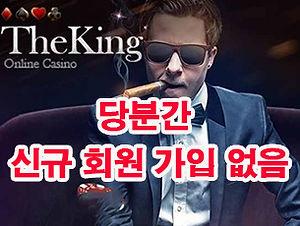 img_theking_2.jpg