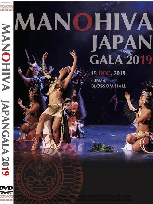 Manohiva Japan Gala 2019 DVD & Blu-ray