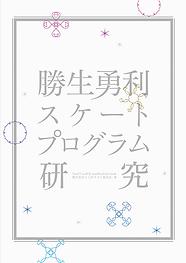 KYkenkyu_02.png
