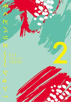 sokudo203.png