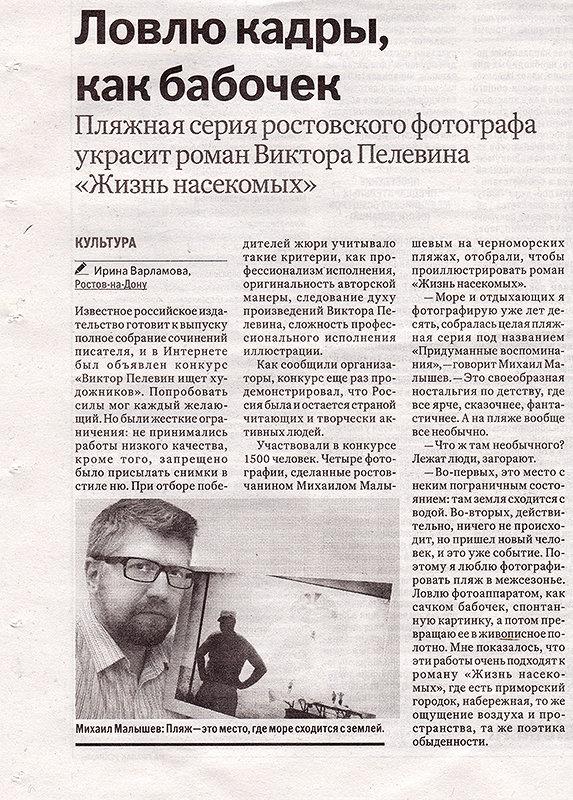 """Заметка в издании """"Российская газета"""" о Михаиле Малышеве"""